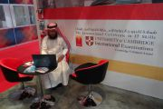Fourth international exhibition and forum for education